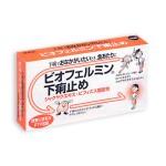 過敏性腸症候群で苦しむ人にはビオフェルミンは効果がない!その理由と改善秘策